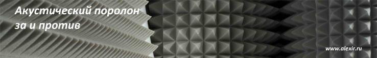 акустический поролон плюсы и минусы