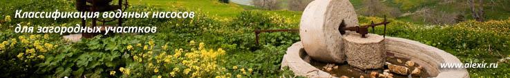 Классификация водяных насосов для загородных участков