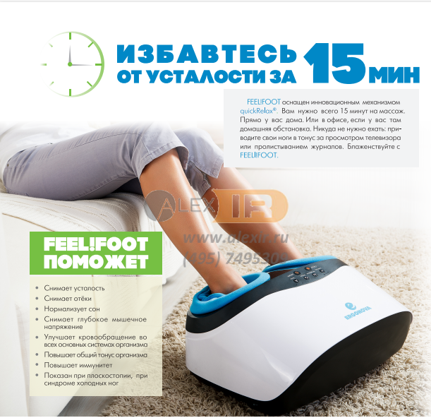 Массажер для ног Ergonova Feelfoot